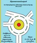 Αφισα-Ημερίδας-feauter-image