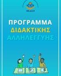 ΠΡΟΓΡΑΜΜΑ-ΔΙΔΑΚΤΙΚΗΣ-ΑΛΛΗΛΕΓΓΥΗΣ-SITE