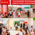 kalokairino-dhmiourgiko-programma-kodep-fb